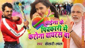 Bhojpuri artists aren't worried about Coronavirus