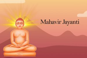 Mahavir Jayanti 2020: Quotes and Sayings