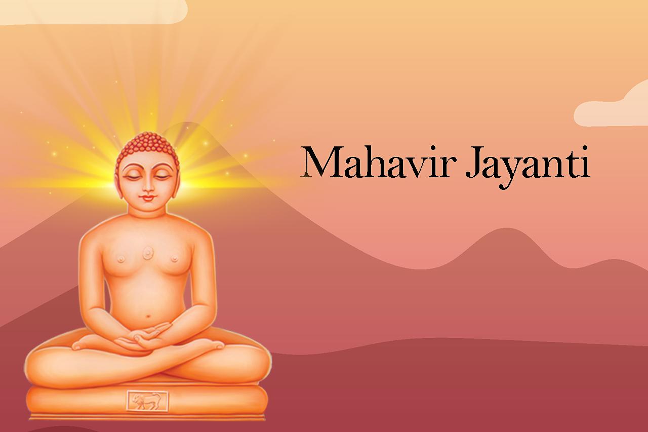 Mahavir Jayanti 2020: Quotes and Sayings